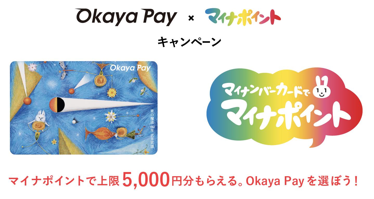 マイナポイントで上限5000円分もらえる。OkayaPayを選ぼう!
